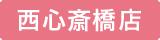 西心斎橋店