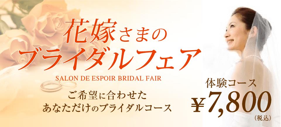 花嫁様のブライダルフェア