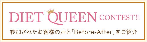 DIET QUEEN/参加されたお客様の声と「Befor-After」をご紹介!