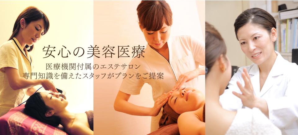 安心の美容医療 医療機関付属のエステサロン
